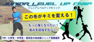 ジュニアレベルアップキャンプ2020受付開始