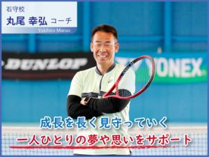 【スタッフ紹介③】トップランテニスカレッジ・加古川石守校の丸尾 幸弘をご紹介します!