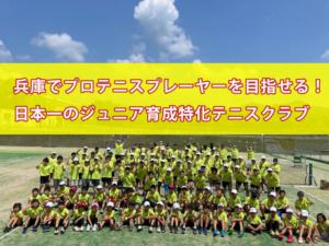 兵庫でプロテニスプレーヤーを目指せる!日本一のジュニア育成特化テニスクラブ