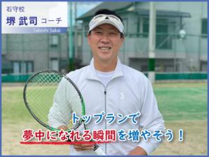 【スタッフ紹介①】トップランテニスカレッジ・加古川石守校の堺 武司をご紹介します!