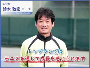 【スタッフ紹介②】トップランテニスカレッジ・加古川石守校の鈴木 敦宏をご紹介します!